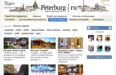http://www.peterburg.ru/places/page/10/0