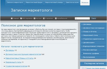 http://www.marketch.ru/useful_to_marketers/