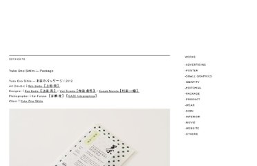 http://www.commune-inc.jp/works/