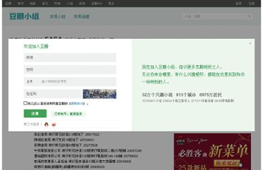 http://www.douban.com/group/topic/2199894/