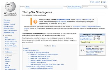 http://en.wikipedia.org/wiki/Thirty-Six_Stratagems