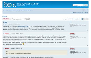 http://puer.ru/forum/viewtopic.php?t=14
