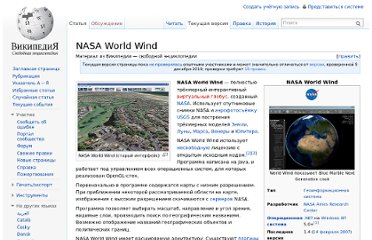 http://ru.wikipedia.org/wiki/NASA_World_Wind