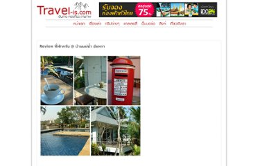 http://www.travel-is.com/forum/view.php?qID=611