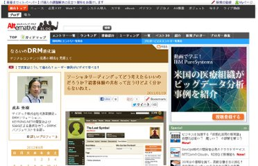 http://blogs.itmedia.co.jp/drmevolution/2011/01/post-146d.html
